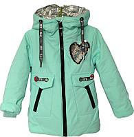"""Куртка детская демисезонная """"Сердце"""" #820 для девочек. 4-5-6-7-8 лет. Мята. Оптом., фото 1"""