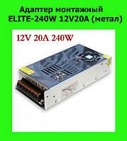 Адаптер монтажный ELITE-240W 12V20A (метал)