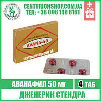 Стендра AVANA 50 мг Аванафил - 4 таблетки