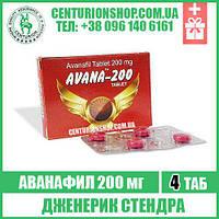 Стендра AVANA 200 мг Аванафил - 4 таблетки