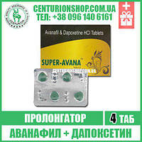 SUPER AVANA - Аванафил 100 + Дапокстин 60 - 4 таблетки