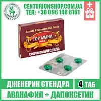 TOP AVANA - Аванафил 50 мг + Дапокстин 30 мг - 4 таблетки