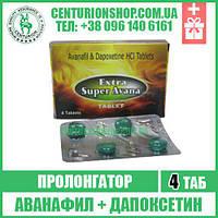 EXTRA SUPER AVANA - Аванафил 200 + Дапокстин 60 - 4 таблетки