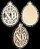 Декор великодній Яйце з візерунком ХВ декупаж фанера