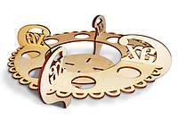 Пасхальна дерев'яна підставка для 8 яєць і Пасхи кругла, фото 1