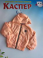 Детская ветровка, цвет персик р.92-116