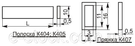 Полоски К404, К405. Пряжка К407, Монтажная полоска К-405, Полоска К 404, Пряжка К497