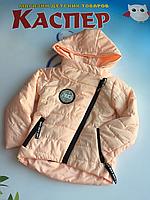 Модная курточка AMD р.92-116 персик