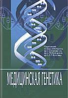 Медицинская генетика: учебник (ВУЗ IV ур. а.) / О.Я. Гречанина, Г. Хоффманн, Р.В. Богатырева и др.