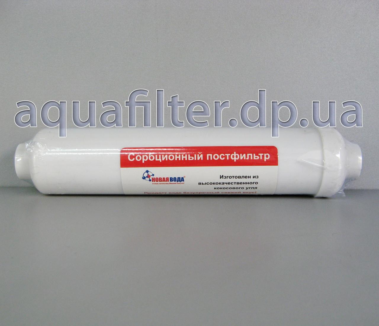 Угольный постфильтр для воды НОВАЯ ВОДА CL-10GAC (с резьбой под фитинги)