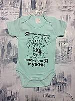 Боди-футболка для новорожденных 6-18 месяцев