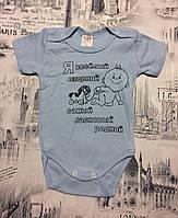 Боди-футболка для мальчиков 6-18 месяцев