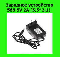 Зарядное устройство 566 5V 2A (5,5*2,1)!Акция