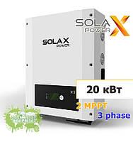 SOLAX сетевой инвертор 20KW, X3-20.0 ZDNY-TL20000 (3 фазы; 2 МРРТ)