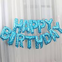 Фольгированные шары буквы HAPPY BIRTHDAY голубые, высота 40 см