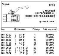 Шаровой кран, 2-ходовой, 8001