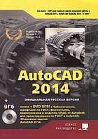 AutoCAD 2014. Книга + DVD с библиотеками, шрифтами по ГОСТ, модулемСПДС от Autodesk.