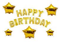 Композиция из Фольгированных шаров HAPPY BIRTHDAY и 5 звёзд золотая