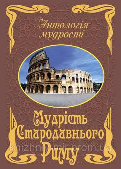 АНТОЛОГІЯ МУДРОСТІ. Мудрість Стародавнього Риму