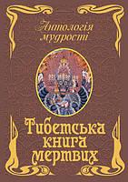 АНТОЛОГІЯ МУДРОСТІ. Тибетська книга мертвих