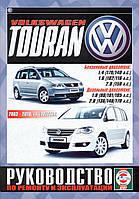 Volkswagen TOURAN  Модели 2003-2010гг.  Руководство по ремонту и эксплуатации.