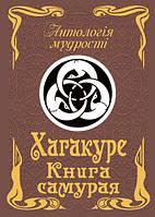 АНТОЛОГІЯ МУДРОСТІ. Хагакуре Книга самурая