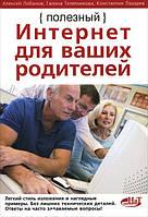 Полезный интернет для ваших родителей. Лобанов А., Телятникова Г., Лазарев К.