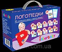 Подарочный чемодан Логопедки