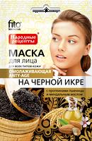Омолаживающая маска для лица на черной икре серии Народные рецепты