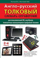Англо-російський тлумачний словник-довідник для користувачів ПК, ноутбуків, планшетів і цифрової техніки.