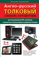 Англо-русский толковый словарь-справочник для пользователей ПК, ноутбуков, планшетов и цифровой техники.