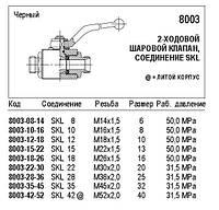 Шаровой кран 2-ходовой, 8003