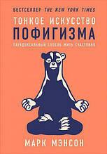 Книга Мэнсон Тонкое искусство пофигизма: парадоксальный способ жить счастливо 978-5-9614-489-6
