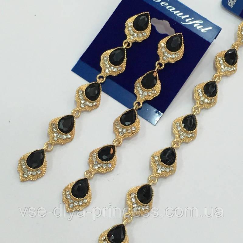 Комплект удлиненные вечерние серьги  с  черными камнями и браслет, высота 11 см.