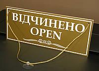 """Табличка """"відчинено-зачинено"""" золото + белый"""