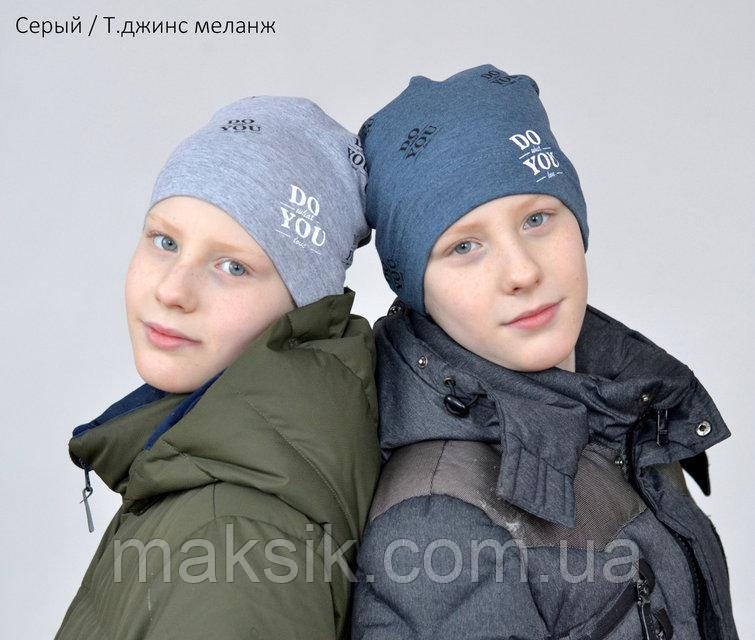 """Трикотажная шапка для мальчика """"Do you"""" р.50-56"""