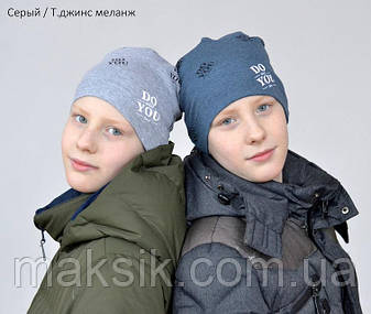"""Трикотажная шапка для мальчика """"Do you"""" р.50-56, фото 2"""