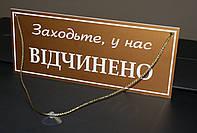 """Табличка """"открыто-закрыто"""" бронза + белый, фото 1"""
