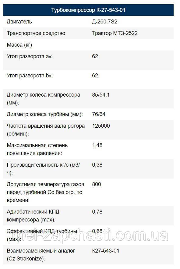 ТКР К-27-543-01