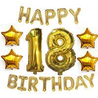 Композиция из Фольгированных шаров на 18 лет HAPPY BIRTHDAY + звёзды золотая