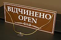 """Табличка """"відчинено-зачинено"""" бронза + белый, фото 1"""