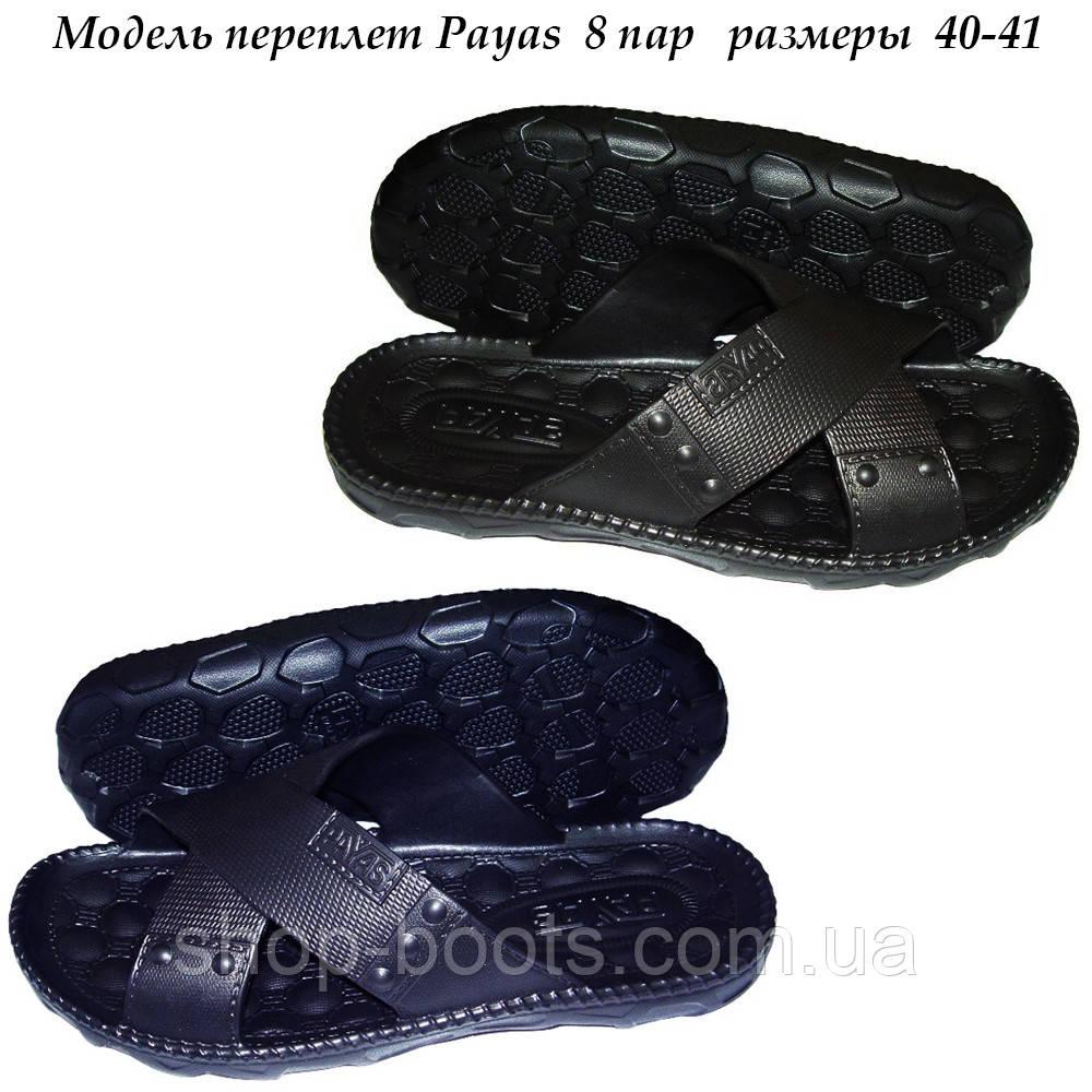 Мужские шлепанцы оптом Payas. 40-45рр. Модель шлепки паяс переплет