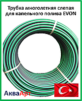 Слепая многолетняя трубка для капельного полива 16 мм (1,5 мм) Турция