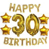 Композиция из Фольгированных шаров на 30 лет HAPPY BIRTHDAY + звёзды золотая