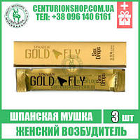 3 шт - SPANISH GOLD FLY (Голд Флай) Женский возбудитель, шпанская мушка