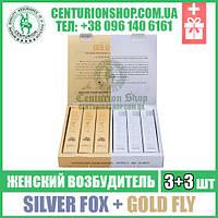 3+3 шт - SPANISH GOLD FLY + SILVER FOX - Женский возбудитель, шпанская мушка