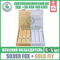 6+6 шт - SPANISH GOLD FLY + SILVER FOX - Женский возбудитель, шпанская мушка