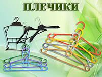 Плечики вешалки для одежды