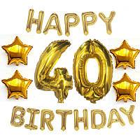 Композиция из Фольгированных шаров на 40 лет HAPPY BIRTHDAY + звёзды золотая