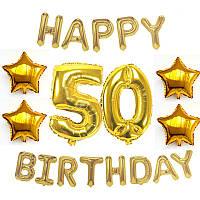 Композиция из Фольгированных шаров на 50 лет HAPPY BIRTHDAY + звёзды золотая